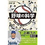 野球の科学 解剖学、力学、統計学でプレーを分析! (SBビジュアル新書)