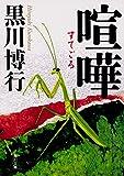 喧嘩 (角川文庫)
