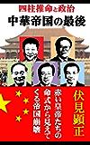 四柱推命でよむ中国の運命 中華帝国の最後: 支配者の命式を見れば、国の未来がわかる (伏見文庫)
