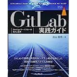 GitLab実践ガイド (impress top gear)