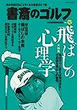 書斎のゴルフ VOL.42 飛ばしの心理学 (日経ムック)