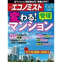 週刊エコノミスト 2021年 9/21・28 合併号 【特集:変わる! マンション管理】