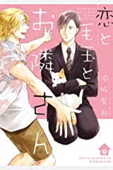 恋と毛玉とお隣さん (ディアプラス・コミックス) Kindle版