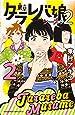 東京タラレバ娘 シーズン2(2) (KC KISS)