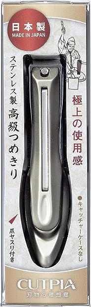 [Amazon限定ブランド] CUTPIA (カットピア)  ステンレス製高級つめきりCP-01 爪切り 1個