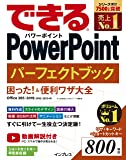(無料動画解説付き)できるPowerPoint パーフェクトブック 困った! &便利ワザ大全Office 365/201…