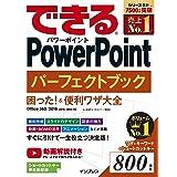 (無料動画解説付き)できるPowerPoint パーフェクトブック 困った! &便利ワザ大全Office 365/2019/2016/2013対応 (できるシリーズ)