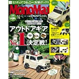 MonoMax(モノマックス) 2021年 11月号