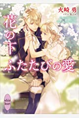 花の下 ふたたびの愛 【電子特典付き】 (講談社X文庫) Kindle版
