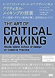 ロードアイランド・スクール・オブ・デザインに学ぶ クリティカル・メイキングの授業 アート思考+デザイン思考が導く、批判的ものづくり