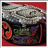 とぅなか~よなは徹ベストアルバム(2001~2014)~