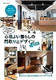 心地よい暮らしの間取りとデザイン2020 (エクスナレッジムック)