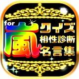 アイドルfanクイズ&相性診断 for 嵐【ARASHI】