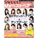 sweet特別編集 Myベストヘア2021 (TJMOOK)