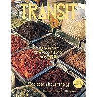 TRANSIT 53号 世界のスパイスをめぐる冒険 (講談社 Mook(J))