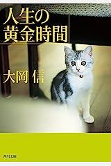 人生の黄金時間 (角川文庫) Kindle版
