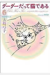 グーグーだって猫である6 (角川文庫) Kindle版