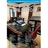 SOUND DESIGNER (サウンドデザイナー)増刊 ミュージシャンの仕事場2020 (2019-11-28) [雑誌]