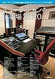 SOUND DESIGNER (サウンドデザイナー)増刊 ミュージシャンの仕事場2020 (2019-11-28) [雑…