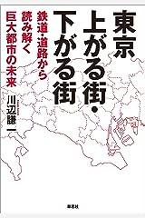 東京 上がる街・下がる街:鉄道・道路から読み解く巨大都市の未来 Kindle版