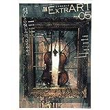 別冊TH ExtrART file.05〜オブジェの愉しみは、ひそやかに