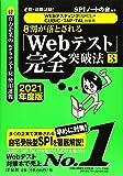 必勝・就職試験!【WEBテスティング(SPI3)・CUBIC・TAP・TAL対策用】8割が落とされる「Webテスト」完全突破法[3]【2021年度版】