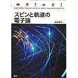 スピンと軌道の電子論 (KS物理専門書)