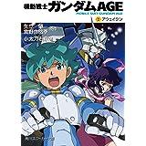 機動戦士ガンダムAGE(2) アウェイクン (角川スニーカー文庫)