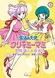 魔法の天使 クリィミーマミ 不機嫌なお姫様 (3) (バンブーコミックス タタン)