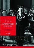 35th Anniversary  杉山清貴 Symphonic Concert 2018 at  新宿文化センター(Blu-ray)