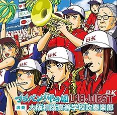 ブラバン!甲子園 U18-WEST