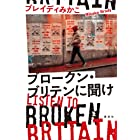 ブロークン・ブリテンに聞け Listen to Broken Britain