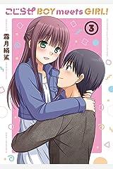 こじらせ BOY meets GIRL! 3巻 (まんがタイムKRコミックス) Kindle版