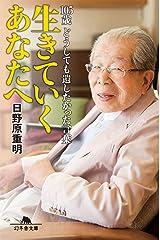 生きていくあなたへ 105歳どうしても遺したかった言葉 (幻冬舎文庫) Kindle版