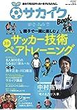 サカイクBOOK vol.1 (サンエイムック)