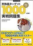 英熟語ターゲット1000〔4訂版〕実戦問題集 (大学JUKEN新書)