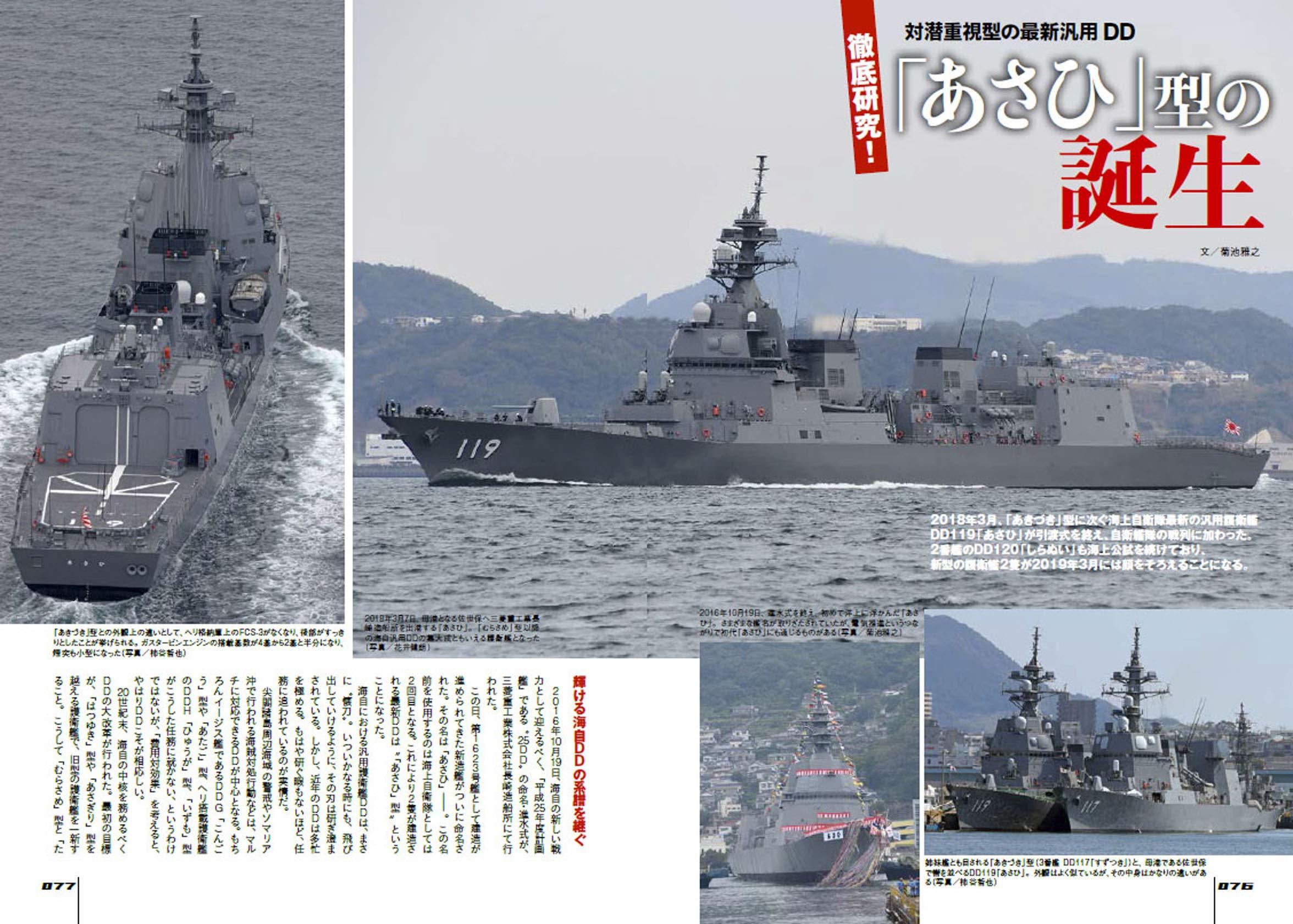 海上自衛隊「あさひ」型護衛艦 モデリングガイド (シリーズ 世界の名艦 スペシャルエディション)