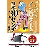 ゴルフはインパクトの前後30センチ!