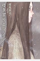 ゆきずりエマノン (徳間文庫) Kindle版