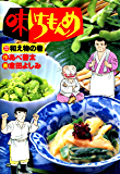 味いちもんめ(22) (ビッグコミックス)