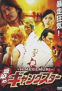 HIMEGEMURI 地染めのギャングスター [DVD]