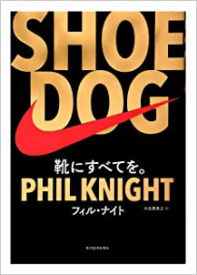 ビジネス書大賞2018 『SHOE DOG(シュードッグ)』 フィル・ナイト