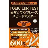 TOEIC®L&R TEST必ず☆でるフレーズスピードマスター