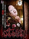 心霊盂蘭盆13 無縁仏怨嗟 [DVD]