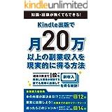 Kindle出版で月20万以上の副業収入を現実的に得る方法: 知識や経験が無くても出版できる!3冊全て1位を獲得した著者が教えるKindle出版副業法