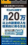 Kindle出版で月20万以上の副業収入を現実的に得る方法: 知識や経験が無くても出版できる!3冊全て1位を獲得した著者…