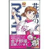 花鈴のマウンド新装版(2巻)