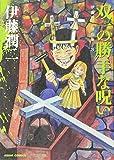伊藤潤二傑作集 3 双一の勝手な呪い (ASAHI COMICS)