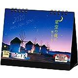 星空の夜に 願いをこめて 2020年 カレンダー 卓上 SK-8 (使用サイズ144x182mm) 風景