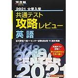2021大学入学共通テスト攻略レビュー 英語 (河合塾シリーズ)